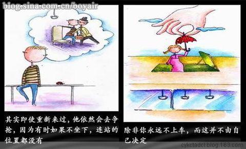 人生如坐公交车 - 静远堂 - 静远堂  JING YUAN TANG