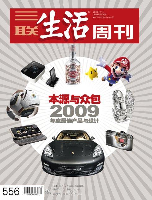 2009年第46期预告: 2009年最佳产品与设计 - 全球名博 - 全球名博