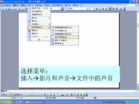 在PPT中插入音乐的详细步骤(图解) - maple - Maple图形与动画