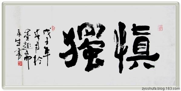 【原创】书法音乐欣赏  慎独 - 碳素墨人 - 墨趣斋