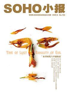 09年第六期《欲望时代与平庸的恶》——释然而… - soho小报 - SOHO小报的博客