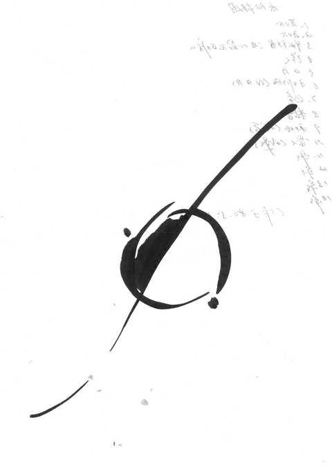 """海子为""""太阳""""诗作所绘插图3"""