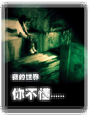 告别往昔的找寻 - dxyuan - 歌剧灵魂