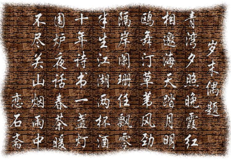 岁末偶题(诗一首) - 恋石斋 - 恋石斋