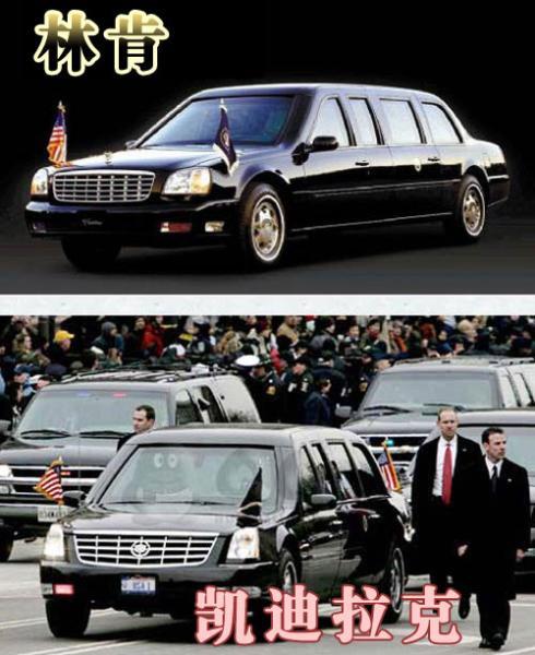 各国国家元首的辉煌座驾 独孤飞仙 我的博客高清图片