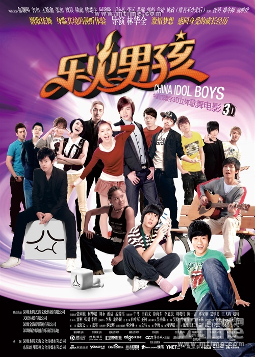 《乐火男孩》:谁为快男组合的超级梦想买单 - 田金双 - 田金双的娱乐私塾