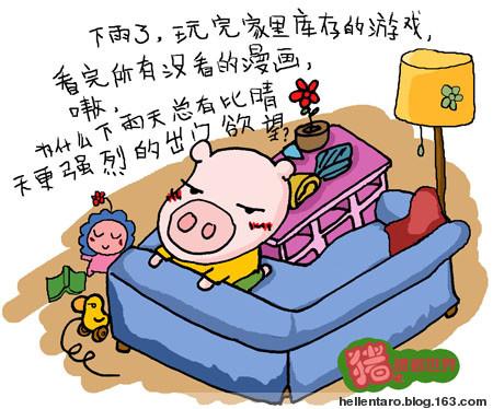 【猪眼看世界-天气】下雨天的欲望 - 恐龟龟 - *恐龟龟的卡通博客*
