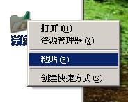 华文彩云字体下载体址及安装方式 hanwei 圆猪猪厨艺博客
