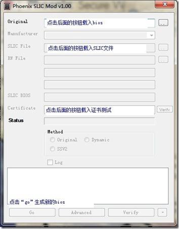 新Bios 激活 OEM Windows7 图文教程 - kaix_05 - 开心啊的博客