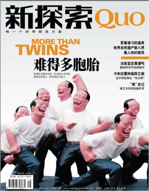 2008年9月号--难得多胞胎 - 新探索 - 新探索QUO杂志