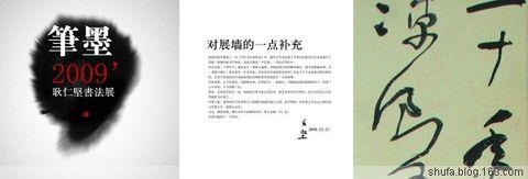 笔墨2009'耿仁坚书法展 - 也耕 - 耿仁坚艺术空间