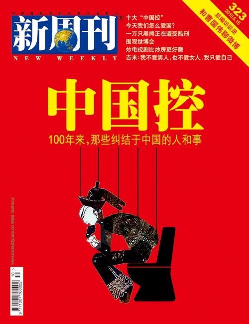 中国控 - 新周刊 - 新周刊