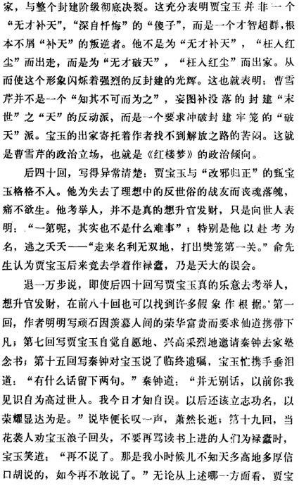 杜福华论《红楼梦》现存120回是一个整体(二) - 陈林 - 谁解红楼?标准答案:陈林