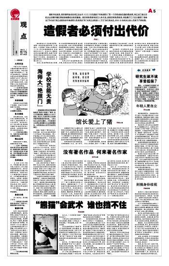 """北京晨报:海师大""""艳照门"""",学校当无责? - wzs325 - 王志顺"""
