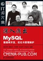 深入浅出MySQL出版了 - 帅小伙 - 帅小伙的博客