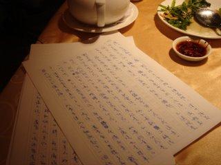 手稿 - 马家辉 - 稿紙以外