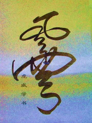 【原创】七言 - 三月花音 - 我的博客
