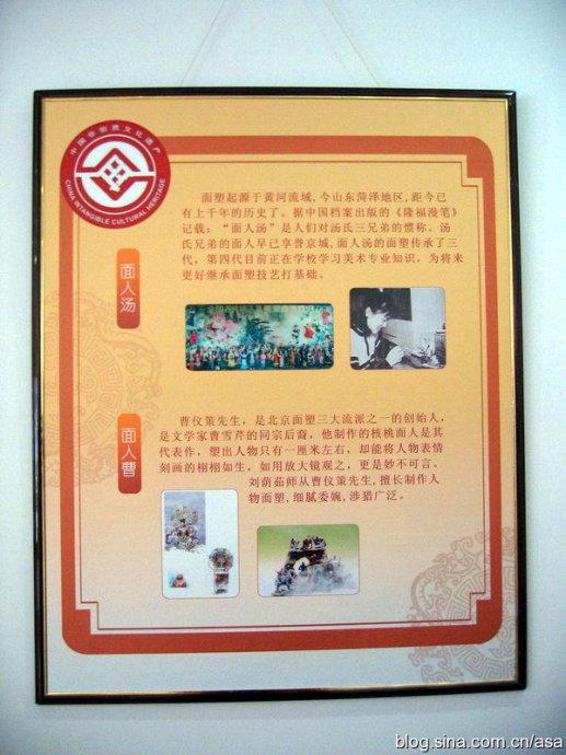 """参观""""东城区非物质文化遗产展示中心"""" - 懒蛇阿沙 - 懒蛇阿沙的博客"""
