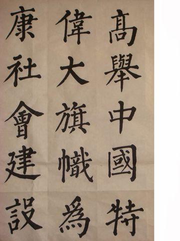 【书法作品】之八:毛笔·楷书习作