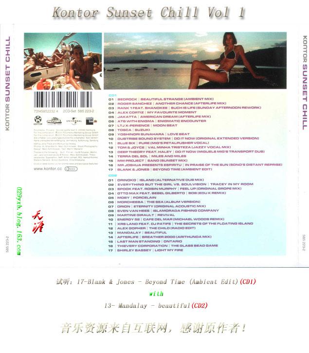 【专辑】Kontor Sunset Chill Vol.1---Various Artists (mp3) - 天涯 - 天涯之音