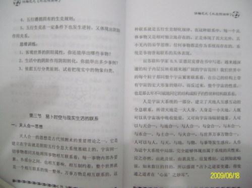 《俏梅花外应预测学》在线阅读、下载——4 - 俏梅花 - 俏梅花外应预测