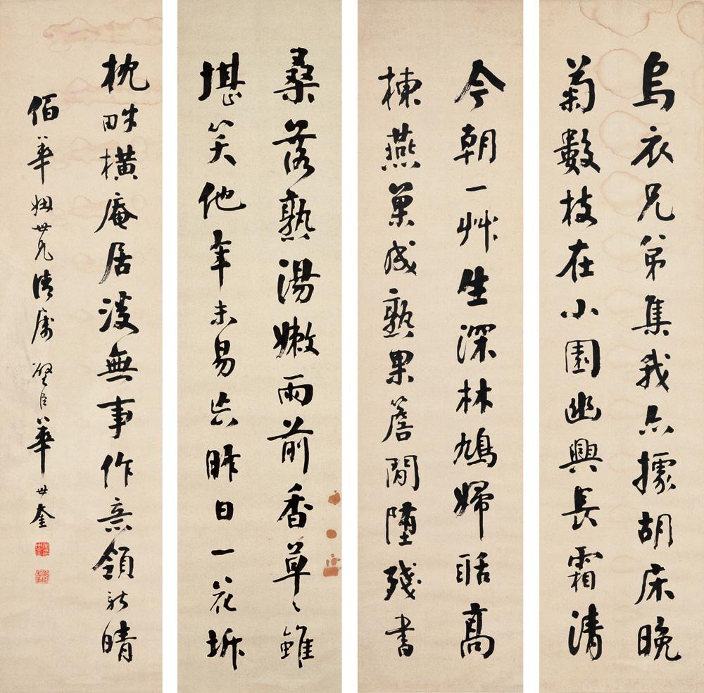 华世奎书法 - 墨香斋主 - 我的博客