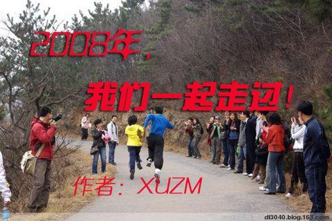 《2008年,我们一起走过!》作者:XUZM - dl3040 - 大连天健3040论坛博客