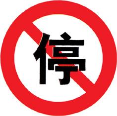 邓南燕律师向政协提交提案(2008-1)