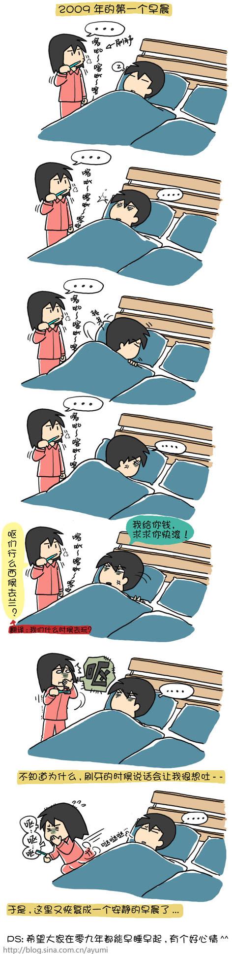 2009年第一个早晨 - 小步 - 小步漫画日记
