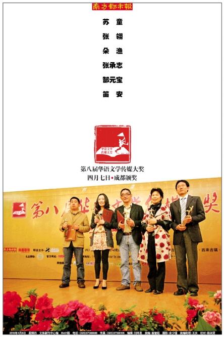 第八届华语文学传媒大奖终评会议综述 - 谢有顺 - 谢有顺博客
