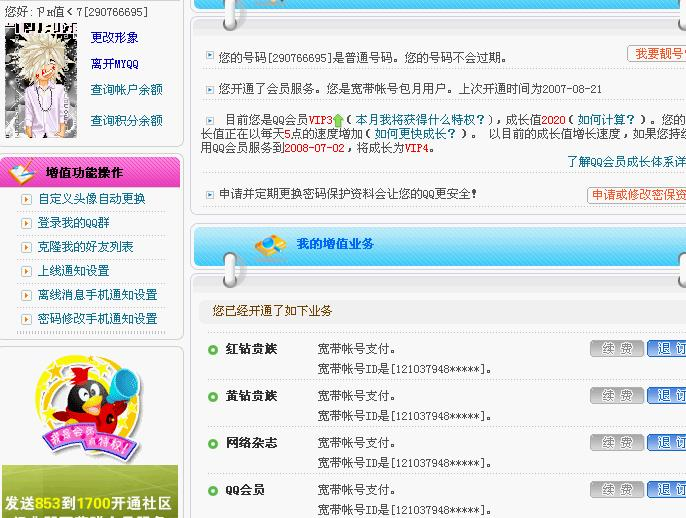 网络会员卡付费卡收款链接中华会计网校学习