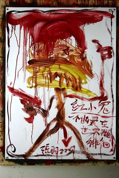 红小鬼:狂妄的中国人 - 张羽魔法书 - 张羽魔法书