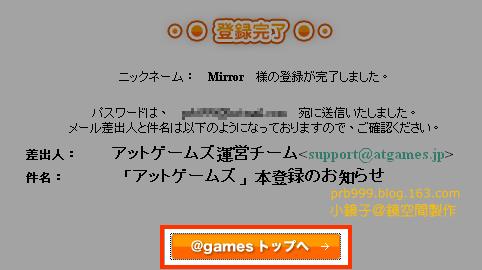 可爱的@games博客娃娃 - ★小鏡子★ - §镜 空 间§