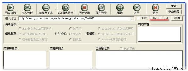 黑客注入攻击入门 - A1Pass - A1Pass的风清月朗居
