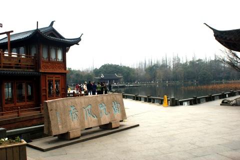华东之旅之六----诗意苏杭 - 十年剑 - 十年剑的博客