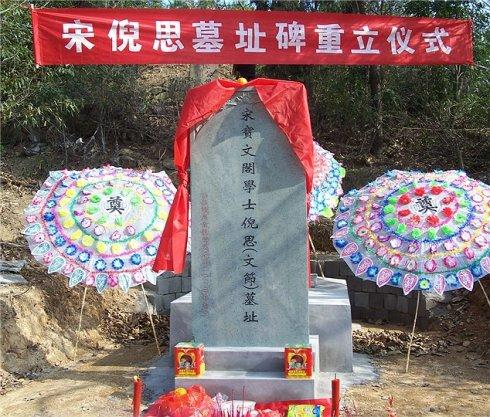 倪思墓址碑在2010年元月一日重立 - 古剡先生 - nhk2086的博客