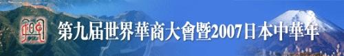 第九届世界华商大会掠影 - 远东蒋锡培 - 远东蒋锡培