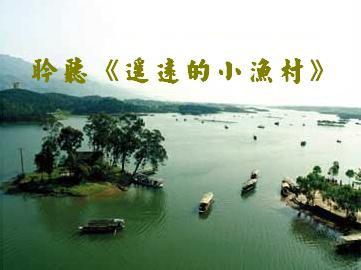 聆听《遥远的小渔村》 - 蓝诺 - 蓝诺的博客