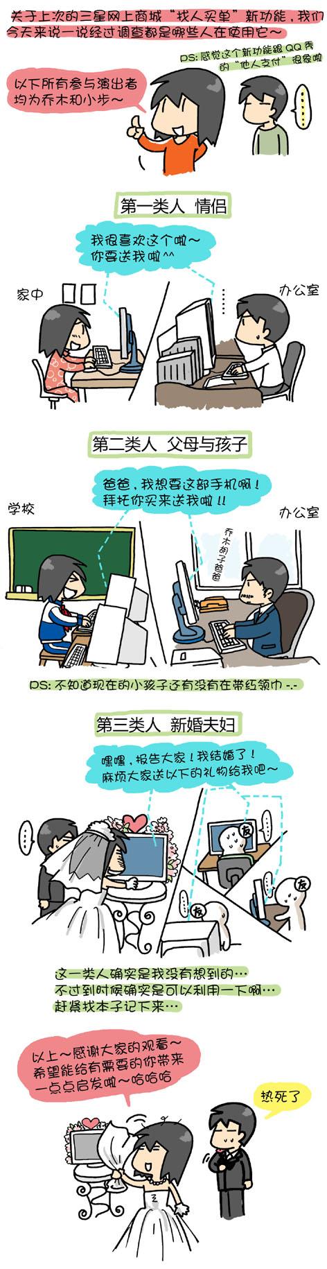 三星网上商城第二波~ - 小步 - 小步漫画日记