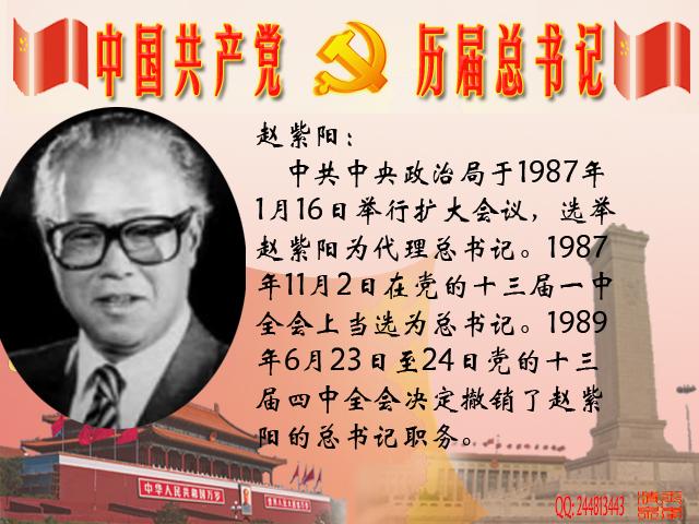 中国共产党历届总书记、主席(资料保存)  - 雪莲花 - 雪莲花的博客