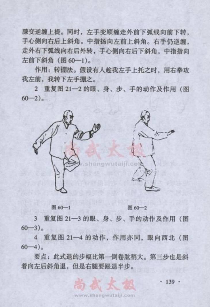 引用 陈式太极拳实用拳法 五十五式中云手至六十一式左进步挤 - 蓝色小溪 - 蓝色小溪