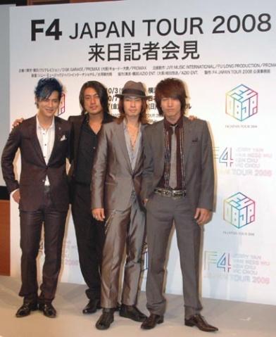 "[9/18]F4日本演唱會門票搶清 ""F4 JAPAN 2008 TOUR""來日記者會見   - Sandy - Sandys Blog"
