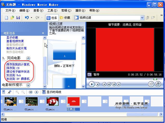 教你如何使用windows movie maker?! - 我是——斑竹 - 闪电行创意设计