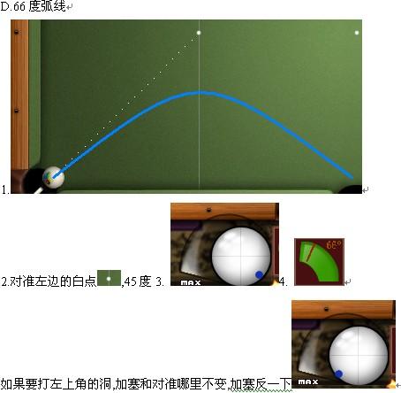 QQ台球 弧线技巧图片