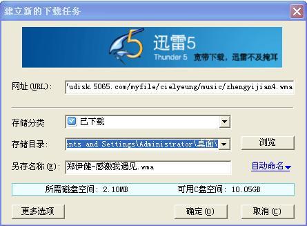 巧用网易博客下载MP3用lrc歌词文件(转) - 蓝天 -