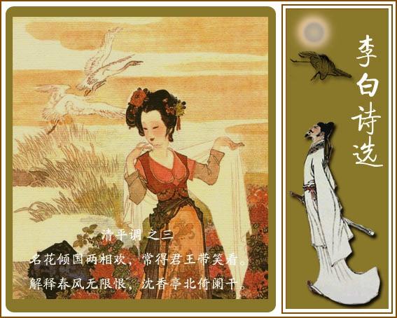 唐诗宋词中的妙语之最 - nongxinsisheng - 阿栾的个人主页