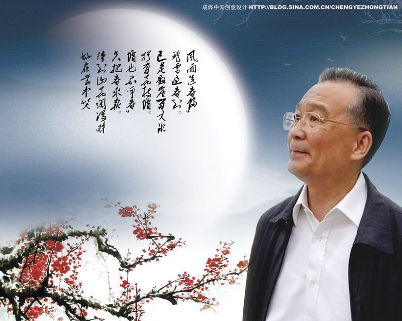 (转) 《仰望天空》--温家宝总理在同济大学所赋诗 - 佚名 - 轶名的博客