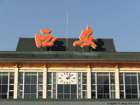 (原创)西安火车站 - colgate77 - 四维空间站