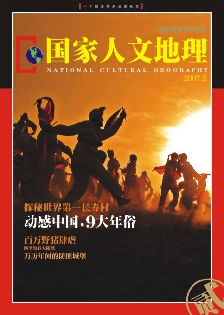 《国家人文地理》2007年第2期 - 国家人文地理 - 《国家人文地理》官方博客