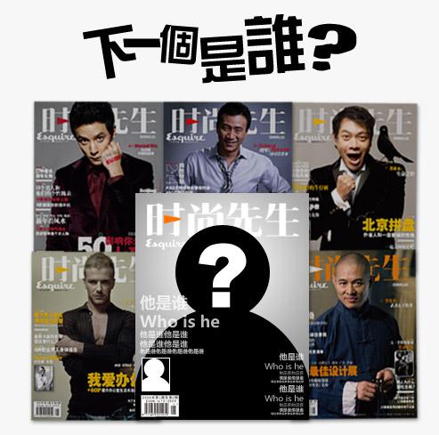 史上最难猜之第六期《时尚先生》封面人物 - 《时尚先生》 - hiesquire 的博客